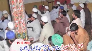 Mehfil-e-Zikr-e-HUSSAIN (RA) at Jamia Masjid Qazian Allama Abid Hussain chishti Bhaun Chakwal 04/04