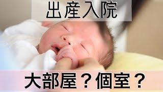 【ママの口コミ】出産入院!個室と大部屋、実際どっちが良かった?