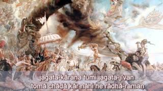 Hari He Doyal Mora Jaya Radhanath