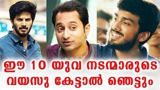 ഈ യുവനടന്മാരുടെ വയസു അറിഞ്ഞാൽ ഞെട്ടും   Malayalam young actors age