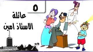 سمير غانم في ״عائلة الأستاذ أمين״ ׀ الحلقة 05 من 30 ׀ فريق أوائل الطلبة