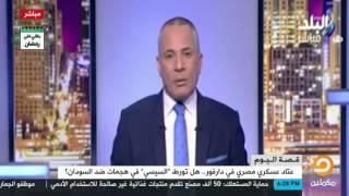 """تقرير : عتاد عسكري مصري في دارفور .. هل تورط """"السيسي"""" في هجمات ضد السودان ؟"""