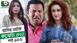 Dom Fatano Hashir Natok | Comedy 420 EP - 103 | Mir Sabbir, Ahona, Siddik, Chitrolekha Guho, Alvi