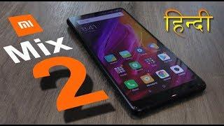 Mi Mix 2 review (भाग 2) - camera, Gaming, heating, battery life - ज़रूर देखे ये VIDEO
