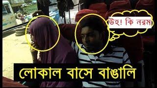 New Bangla Funny Video | লোকাল বাসে বাঙালি | By Funny King BD