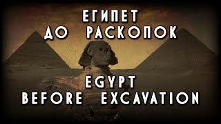 ЕГИПЕТ ДО РАСКОПОК - EGYPT BEFORE EXCAVATION