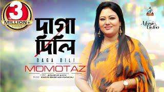 Daga Dili (দাগা দিলি) by Momtaz  |  Sangeeta