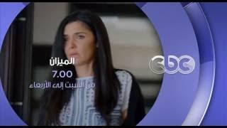 مسلسل الميزان | رمضان 2016