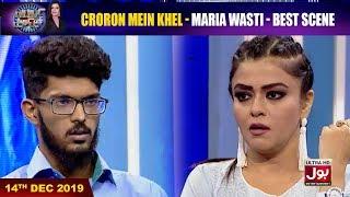 Croron Mein Khel Best Scene | Maria Wasti Show | 14th December 2019