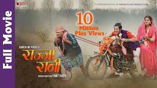 RAJJA RANI || New Nepali Full Movie 2018/2075| Keki Adhikari, Najir Hussain, Kameshor Chaurasiya