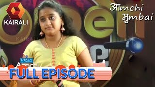 Aamchi Mumbai | 11th June 2017 |  Full Episode