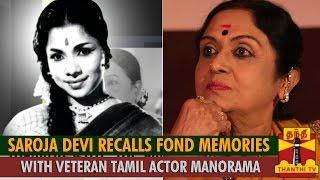 Saroja Devi Recalls Fond Memories with Veteran Tamil Actor 'Aachi Manorama' - Thanthi TV