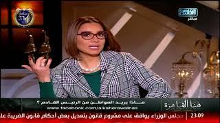 النائبة آمال طرابية: السيسي في قوله هتتعبوا معايا كان يوجه رسالة للمواطن البسيط