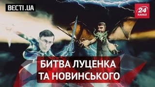 Вєсті.UA. Битва Луценка та Новинського.