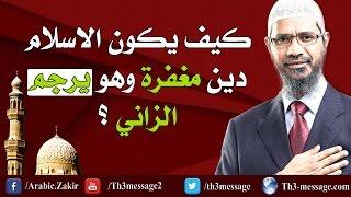 كيف يكون الاسلام دين مغفرة وهو يرجم الزاني؟ - ذاكر نايك Zakir Naik