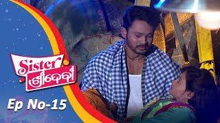 সিস্টার শ্রীদেবী   ফুল এপ 15   17 অক্টোবর 2018   Odia সিরিয়াল - Tarang টিভি