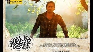 Medulla Oblam Katta Malayalam Movie Teatrical Trailer