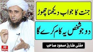 Jo Shakhs Yeh Kam Kare Ga Wo Janat Mein Jane K Khawb Chor De By Mufti Tariq Masood