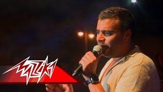 Ramy Sabry - Mahabetsh - Live Concert | رامى صبرى - ماحبتش - حفله