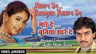 MAARE DE...BUNIYAN JHAARE DE | BHOJPURI LOKGEET VIDEO SONGS JUKEBOX | SINGER - RADHESHYAM RASIYA