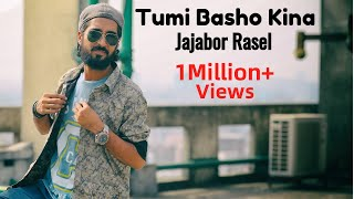 Tumi Basho Kina (Cover) | Jajabor Rasel | Jilapi Production