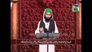 Bangla Waz Ep 40 - Shan e Siddique Akbar - Islamic Speech in Bengali