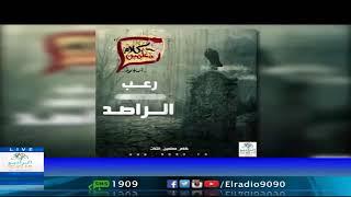 """رعب أحمد يونس ( الراصد """" الجزء 1 """"  ) فى كلام معلمين على الراديو9090"""