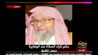 شيخ سلفي  يفتي بقتل تارك الصلاة ؟في السعودية حتى لو كان ملك السعودية