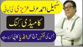 Sohail Ahmed Azizi ki Life Story, A Comedy King