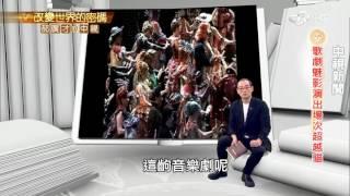 歌劇魅影不為人知的水晶吊燈的故事│郝廣才在中視20160520