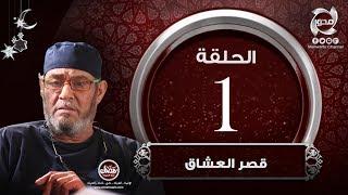 مسلسل قصر العشاق - الحلقة الأولى | Episode 01- kasr 3oshaq