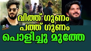ദുൽഖറിന്റെ അഡാർ ലുക്ക് കണ്ട് മമ്മുക്ക | Dulquer Salman in Mass Look | Solo Movie News