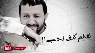 جديد الفنان حمود السمه -تعلــم كيف تحب2017 Hamoodalsamma l