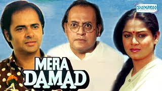 Mera Damad - Hindi Full Movies - Master Bhagwan, Utpal Dutt, Ashok Kumar - Bollywood Classics