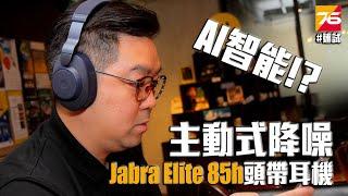 【耳機試玩】即場試玩 Jabra Elite 85h AI 智能主動式降噪頭帶耳機