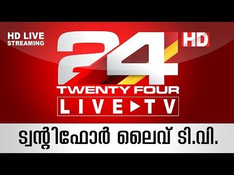 Xxx Mp4 24 News Live TV Live Latest Malayalam News Twenty Four HD Live Streaming 3gp Sex