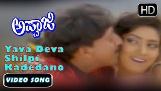 Dr.Vishnuvardhan Songs | Yava Deva Shilpi Kadedano Ninna Song | Appaji Kannada Movie