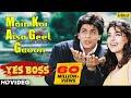 Main Koi Aisa Geet Gaoon - HD VIDEO | Shah Rukh Khan & Juhi Chawla | Yes Boss | 90