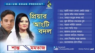 Momtaz, Shanto - Priyar Aungti Bodol | প্রিয়ার আংটি বদল | Audio Album | Suranjoli