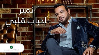 Namir ... Ahbab Galbi - With Lyrics | نمير ... احباب قلبي  - بالكلمات