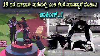 Kannada Bigg Boss Season 5 : Day 19 Highlights   Kannada Bigg Boss Episode 20   Top Kannada TV