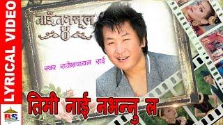 Nai Nabhannu La 4 || नाई नभन्नु ल ४ || Lyrical Video || Title Song