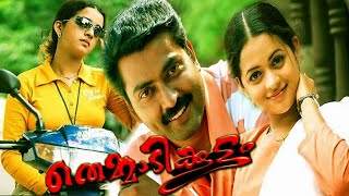 Malayalam Action Movies Full || Malayalam Full Movie 2016 | Naren bhavana Latest Movies