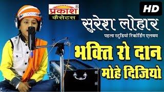 भक्ति रो दान मोहे दिजियो || Bhakti Ro Daan Mohe Dijiyo | Suresh Lohar First Studio Recoding Bhajan
