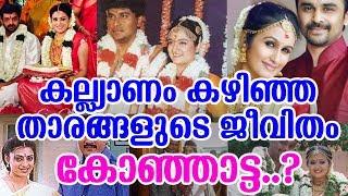 കല്ല്യാണം കഴിഞ്ഞ താരങ്ങളുടെ ജീവിതം കോഞ്ഞാട്ട..? | Actors married life