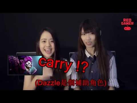 RED GAMER(遊戲試玩節目)- 《DOTA 2》Hishiko嘗試用Support打Carry!?