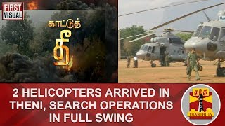 #TheniForestFire : 2 Helicopters arrived in Theni, Search operations in Full swing | FIRST VISUAL