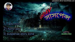 Bhoot Fm Horror Club - Sept 20 - Dracula - Bram Stoker Suspense Story Zone