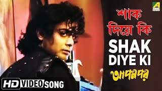 Shak Diye Ki | Apon Par | Bengali Movie Song | Amit Kumar