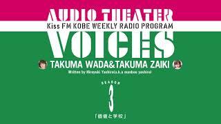 ラジオドラマCD 和田琢磨&財木琢磨「価値と学校」告知